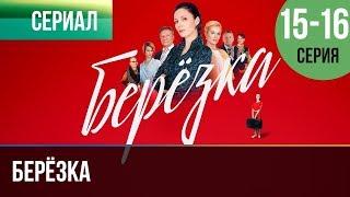 ▶️ Берёзка 15 и 16 серия - Мелодрама | Фильмы и сериалы - Русские мелодрамы