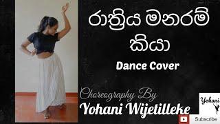 රාත්රිය මනරම් කියා ( Rathriya Manaram Kiya)| Dance cover | Choreography By Yohani Wijetilleke 🌑❤️
