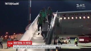 В Росії в літака, на борту якого була збірна Саудівської Аравії з футболу, спалахнув двигун