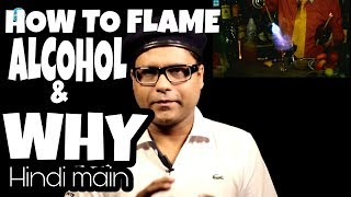 How To Flame Alcohol On A Drink   Dada Bartender   How To Burn Alcohol In Hindi   Flaming Cocktail