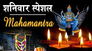 Powerful Shani Mantra - With Sanskrit Lyrics