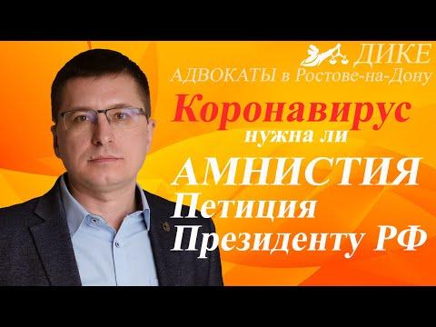 Уголовная амнистия 2020. Коронавриус. Петиция Президенту РФ