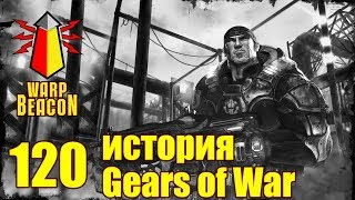 ВМ 120 Либрариум - история Gears Of War