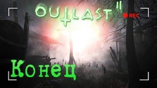 Outlast 2 - Конец игры и Прохождение в 1440p ► АУТЛАСТ 2 : Стрим THE END