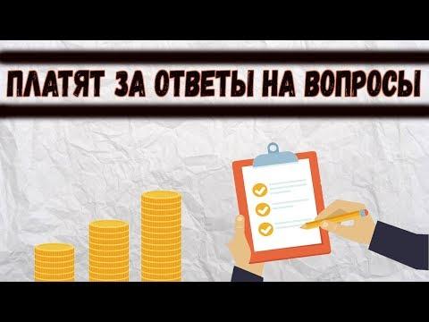 ТОП 3 лучших сайта для заработка на опросах / Как заработать отвечая на вопросы