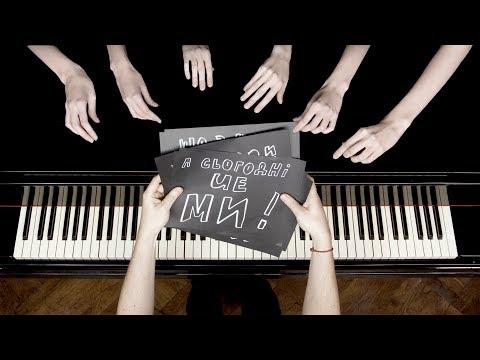 Pianoбой - СЬОГОДНІ ЦЕ МИ (piano lyric video)
