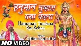 Hanuman Tumhara Kya Kehna I New Version I LAKHBIR SINGH LAKKHA I HD Video