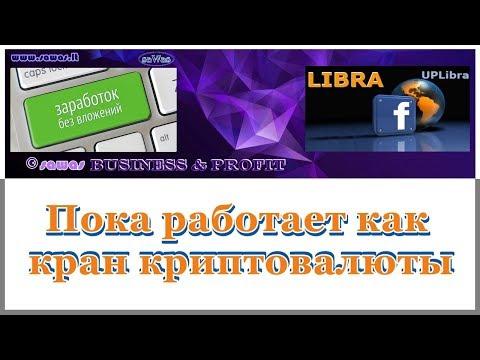 UPLibra - Пока работает как кран криптовалюты. Обзор - Заработок БЕЗ вложений, 28 Сентября 2019
