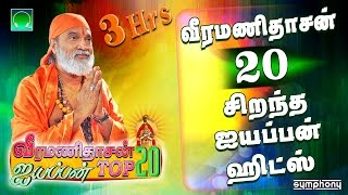 Top 20 Ayyappan songs