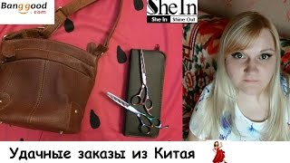 SheIn  и  Banggood сумка/покрывало/футболка/набор для стрижки