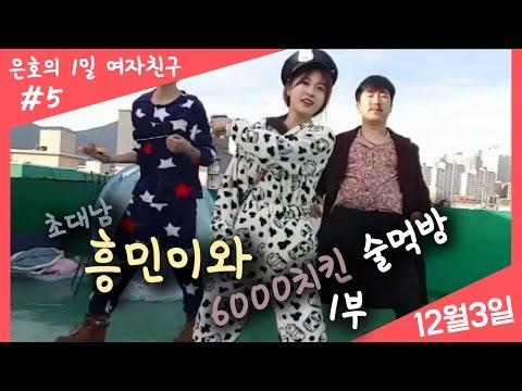 양팡   은호의 1일 여자친구 *5 - 초대남 흥민이와 6000치킨 술먹방 1부 ...