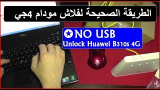 how to unlock huawei router b310s 927 GO step by step