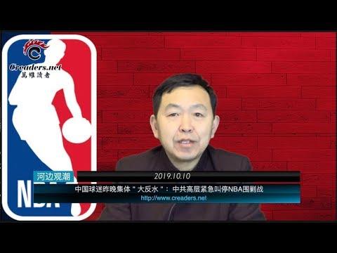 """中国球迷昨天集体""""大反水"""":中共高层紧急叫停NBA围剿战(《河边观潮》20191010)"""