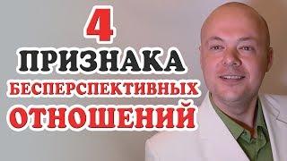 Четыре признака БЕСПЕРСПЕКТИВНЫХ ОТНОШЕНИЙ.  Денис Косташ