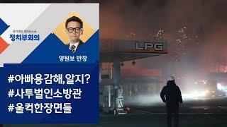 [정치부회의] '불길과 사투' 소방관 응원 봇물…가족들도 울린 메시지