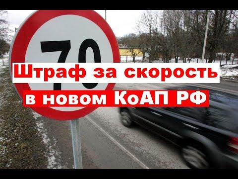 Штраф за скорость в новой версии КоАП РФ