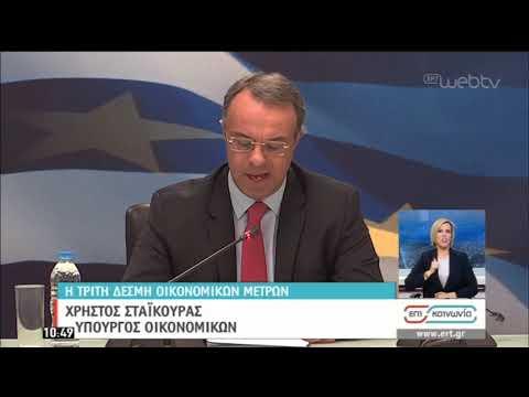 Τρίτη δέσμη οικονομικών μέτρων για αντιμετώπιση των επιπτώσεων από τον κορονοϊό | 20/03/2020 | ΕΡΤ