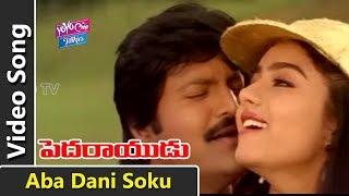 Aba Dani Soku Video Song   Pedarayudu Movie Songs   Mohan Babu, Soundarya   Koti   YOYO Cine Talkies