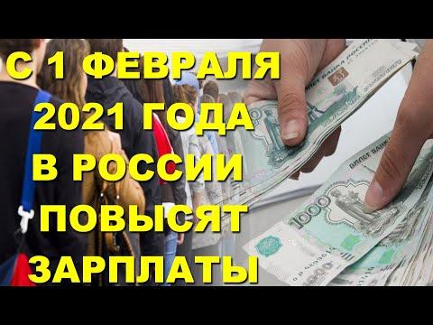 С 1 февраля 2021 года всем россиянам повысят зарплату