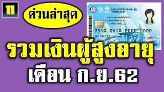 #บัตรคนจน #บัตรสวัสดิการแห่งรัฐ  ด่วนล่าสุด!รวมเงินผู้สูงอายุ เดือน ก.ย.62 ได้ 1,000-2,800 บาท