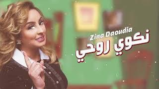 اغاني حصرية Zina Daoudia - Nekwi Rouhi (EXCLUSIVE) | (زينة الداودية - نكوي روحي (حصرياً تحميل MP3