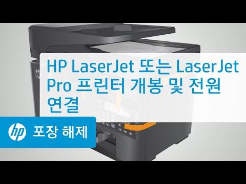 HP LaserJet 프린터 개봉 및 연결