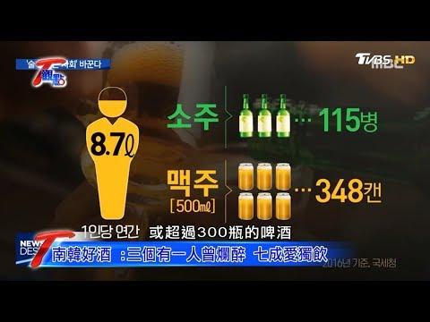 南韓好酒:三個有一人曾爛醉 七成愛獨飲 T觀點 20190112 (1/4)