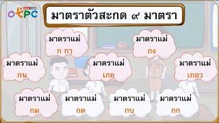 สื่อการเรียนการสอน ทบทวนมาตราตัวสะกด ตอนที่ 1 ป.3 ภาษาไทย