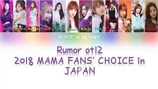 IZ*ONE_Rumor 2018 MAMA FANS' CHOICE In JAPAN [Colour Coded Lyrics Han/Rom/Eng]