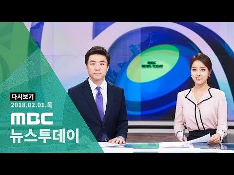 [LIVE] MBC 뉴스투데이 2018년 02월 01일