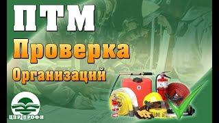 Пожарная безопасность. Организация проверок пожарного надзора
