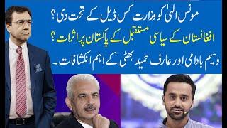 Hard Talk Pakistan with Dr Moeed Pirzada   14 July 2021   Arif Hameed Bhatti    92NewsHD