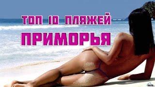 Топ 10 лучших пляжей Приморского края.