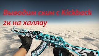Kickback вывод 2017 cs go how to get cash fast