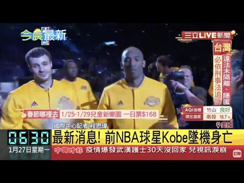 NBA傳奇球星KOBE Bryant搭直升機墜毀不幸罹難,享年41歲