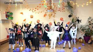 Бал Монстров. Хеллоуин для детей. Центр Детства.