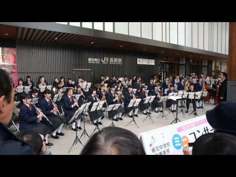 MIDORI 長野オープン記念ミニコンサート・裾花中学校吹奏楽部・宝島