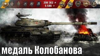 Танк ИС-4 медаль Колобанова, 9 фрагов 🌟 карта: Харьков 🌟 World of Tanks лучший бой.