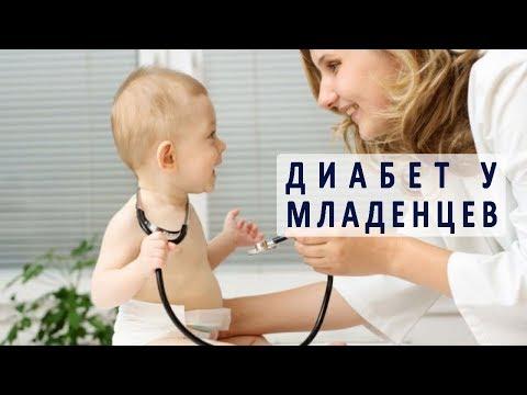 Сахарный диабет у новорожденных и младенцев