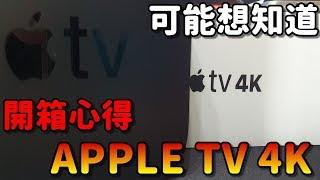 APPLE TV 4K|這畫面音效太強大|開箱&使用心得!