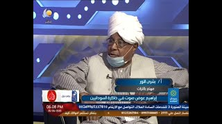 تحميل و مشاهدة ابراهيم عوض صوت في ذاكرة السودانيين | مساء جديد - 20 06 2020 MP3