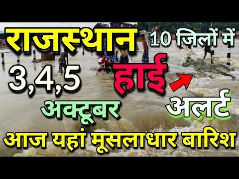 राजस्थान 2 अक्टूबर 2019 का मौसम की जानकारी Mausam ki Janakri june ka mausam vibhag aaj Weather News