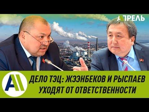 Дело ТЭЦ: Жээнбеков и Рыспаев уходят от ответственности \\\\ 19.02.2019 \\\\ Апрель ТВ