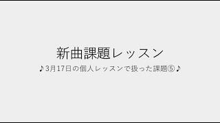飯田先生の新曲レッスン〜チャレンジ課題⑩〜のサムネイル