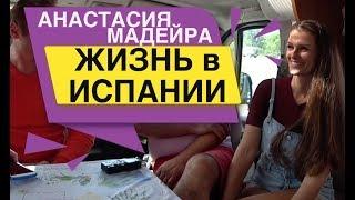 Встреча с Анастасией Мадейрой в Испании