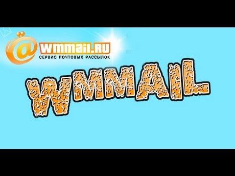 Заработок в Wmmail
