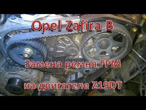Opel Zafira B. Замена ремня ГРМ на двигателе Z19DT