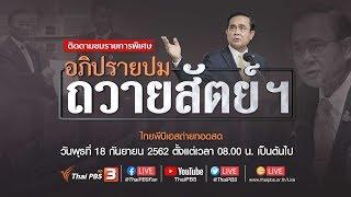 [Live ช่วงที่ 2] 13.00 น. รายการพิเศษ อภิปรายปมนายกรัฐมนตรีถวายสัตย์ฯ (18 ก.ย. 62)