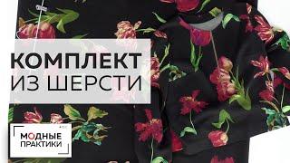 Удобный комплект из шерстяного крепа. Теплая юбка и свободный блузон с ярким принтом для Оли Паукште