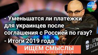 #Ищем_смыслы с Арменом Гаспаряном: итоги 2019 года/газовое соглашение с РФ